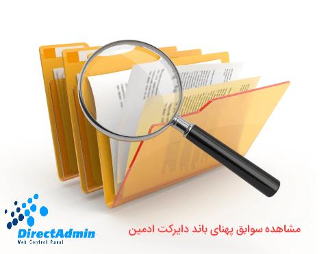 بررسی و تفکیک سوابق مصرف پهنای باند در directadmin