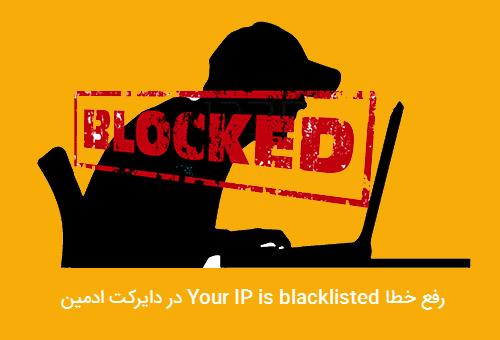 رفع مشکل خطا Your IP is blacklisted در صفحه ورود دایرکت ادمین