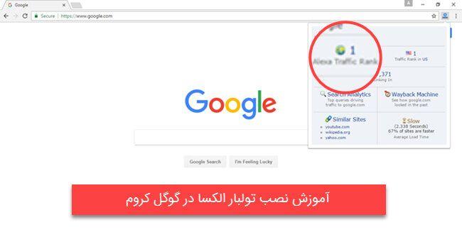 چگونگی نصب تولبار الکسا در گوگل کروم