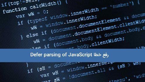 fix Defer parsing of JavaScript error gtmetrix wordpress رفع خطا Defer parsing of JavaScript در Gtmetrix وردپرس