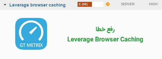 آموزش رفع خطا Leverage browser caching در سایت ها و سیستم وردپرس