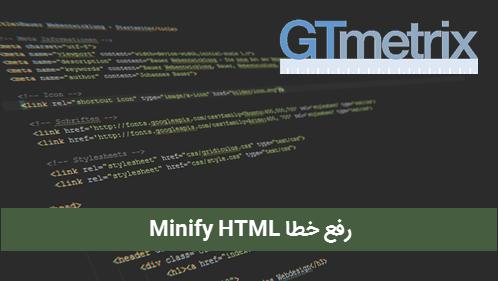 رفع خطا Minify HTML در وردپرس