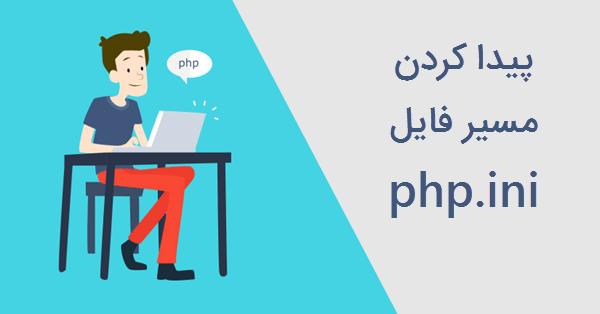 آموزش پیدا کردن مسیر پیش فرض php.ini