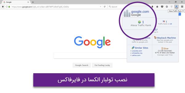 آموزش نصب تولبار الکسا در فایرفاکس