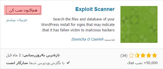 نحوه نصب افزونه exploit scanner