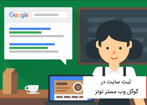 ثبت سایت در گوگل وبمستر Google webmaster tools