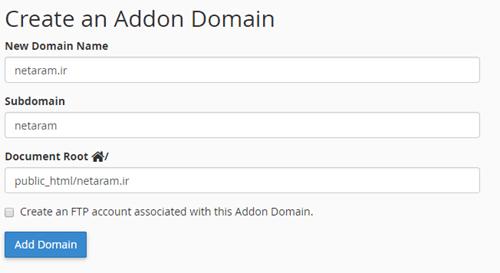 ایجاد addon domain جدید در سی پنل