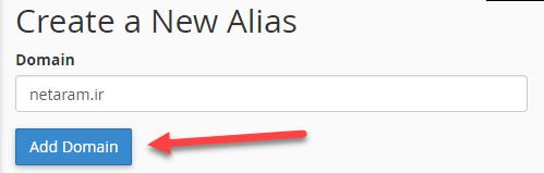 ساخت alias جدید در سی پنل