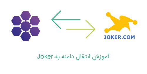 انتقال دامنه از Resello به Joker